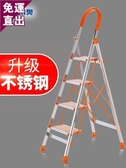怡奧不銹鋼梯子家用折疊梯子鋁合金人字梯踏板室內便攜多功能工程樓梯H 萬寶屋