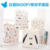 Norns【日貨SNOOPY帆布手提袋】日本正版史努比 環保購物袋 側背手提包 肩背 通勤 查理布朗