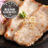 黃金特級松阪豬肉片(300g±5%/包)(食肉鮮生)