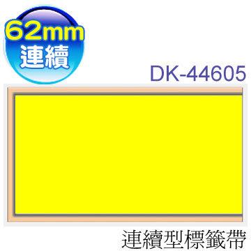 brother 連續型標籤帶 DK-44605 (黃底黑字 62mm x 30.48m)