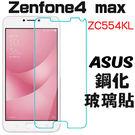 華碩 ASUS zenfone4 max ZC554KL ZE554KL 透明 手機 玻璃貼 高硬度 強化 鋼化 保護貼 BOXOPEN