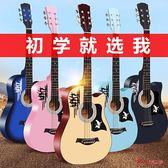 吉他 初學者學生用女男38寸粉色女生款入門自學網紅樂器可愛T 16色
