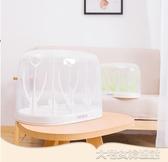 奶瓶收納盒奶瓶架晾干架干燥架瀝水架子支架收納帶蓋嬰兒防塵BZ3061 大宅女韓國館韓國館