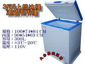 上掀冰櫃/3尺5冷凍櫃/冰櫃/凍藏兩用櫃/200L/烤漆鋼板/上掀式冰櫃/母乳冰櫃/節能冰箱/大金餐飲