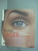 【書寶二手書T9/兒童文學_YGY】芭比波朗日常彩妝書_BOBBIBR