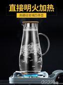 冷水壺 玻璃水壺耐熱涼水壺家用冷水壺耐高溫涼水杯大容量涼白開套裝 coco衣巷