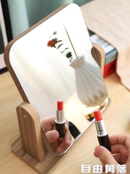 化妝鏡 高清木質鏡子台式大號化妝鏡簡約家用桌面公主梳妝鏡學生書桌男女 自由角落