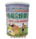 有福 巴西蜂膠奶粉 3罐