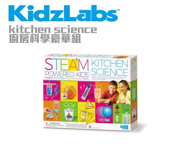 【4M】 廚房科學豪華組Kitchen Science Deluxe 00-05533