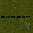 皺紋紙彩帶捲-橄欖綠#076 寬約33mm長約18m
