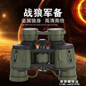望遠鏡 望遠鏡高倍高清人體一萬米小型便攜狙擊手兒童微光夜視演唱會成人【果果新品】