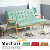 促銷商品▶沙發 三人沙發 Mocha II 摩卡北歐日式亮彩三人沙發 / 3色 / H&D東稻家居