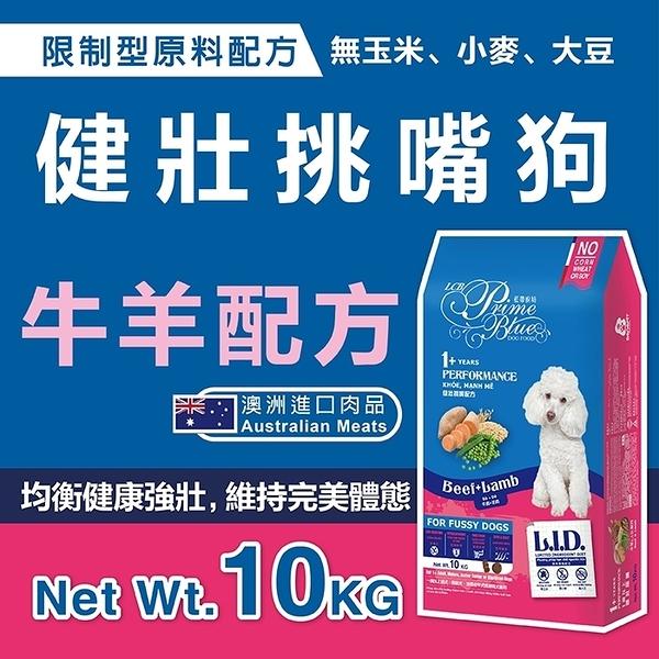 LCB藍帶廚坊-L.I.D.挑嘴狗糧 - 健壯犬 - 牛羊配方10KG