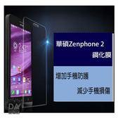 ASUS zenfone2 5吋 0.2MM 9H 鋼化 強化 玻璃 螢幕 保護貼(80-2031)