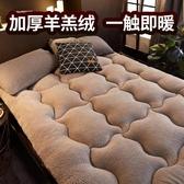 床墊 羊羔絨床墊軟墊被冬季加厚保暖床褥子租房專用榻榻米學生宿舍單人 【快速出貨八五折】