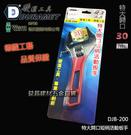 【台北益昌】硬漢工具 DURAMET 德國頂級工藝 DJB-200 特大開口短柄活動板手 開口30mm