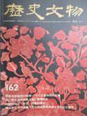 【書寶二手書T1/雜誌期刊_YCS】歷史文物_162期