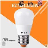 5個裝 led燈泡e27螺口超亮節能燈泡