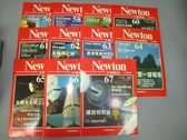 【書寶二手書T4/雜誌期刊_RGG】牛頓_56~67期間_共11本合售_細說相對論等