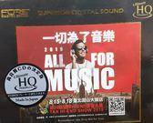 【停看聽音響唱片】【UHQCD】2019第29屆國際Hi-End音響大展:一切為了音樂