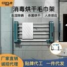 【24h現貨】智慧毛巾架uv紫外線殺菌消毒電熱烘干家用衛生間廚房毛巾架免打孔