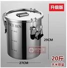 食品級304不銹鋼 米桶麵粉桶儲米箱 防...