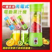 果汁機 果汁 果泥 料理機 一機多用充電式電動果汁機(1入)~可充電 USB果汁機 榨汁機 《賣點購物》