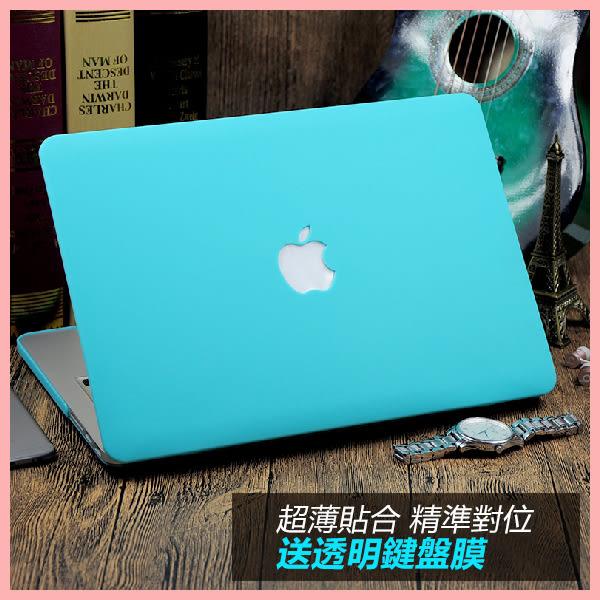 蘋果筆記本外殼11 12 13寸磨砂筆電殼 電腦殼macbook pro air保護殼超薄磨砂殼  萌果殼