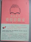 【書寶二手書T5/兩性關係_C3L】喬志先生愛情診斷室_喬志先生