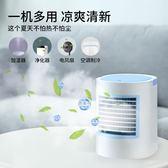 迷你小空調制冷便攜式usb風扇宿舍床上降溫神器微型水冷加濕冷風機學生可充電 萬客居