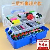 54色家用針線盒套裝針線包手縫線縫補工具手提折疊特大收納盒 格蘭小鋪