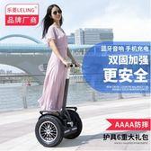 越野款平衡車雙輪成人代步兒童智慧電動兩輪體感平行車巡邏超大號 MKS99一件免運