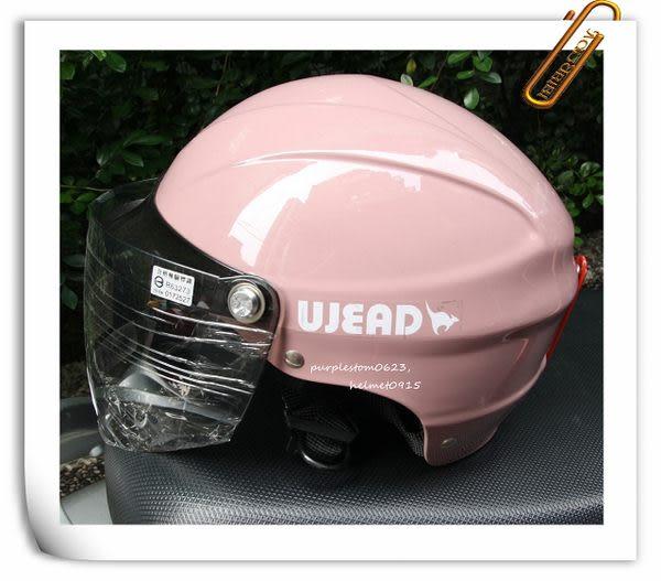 林森●GRS半罩安全帽,半頂式,瓜皮帽,雪帽,附耐磨鏡片,077,法國粉