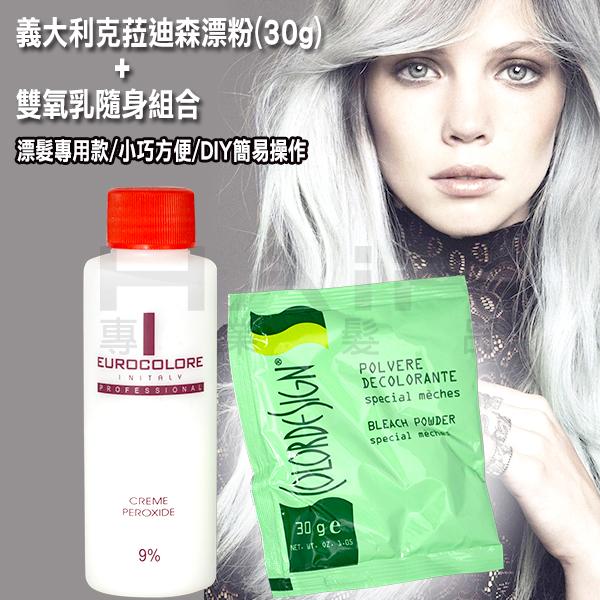 義大利克拉迪森-漂粉(30g) 附雙氧水 【HAiR美髮網】