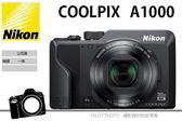 NIKON COOLPIX A1000 35倍光學變焦 翻轉螢幕 電子觀景窗 國祥公司貨 8/31前註冊贈原廠電池
