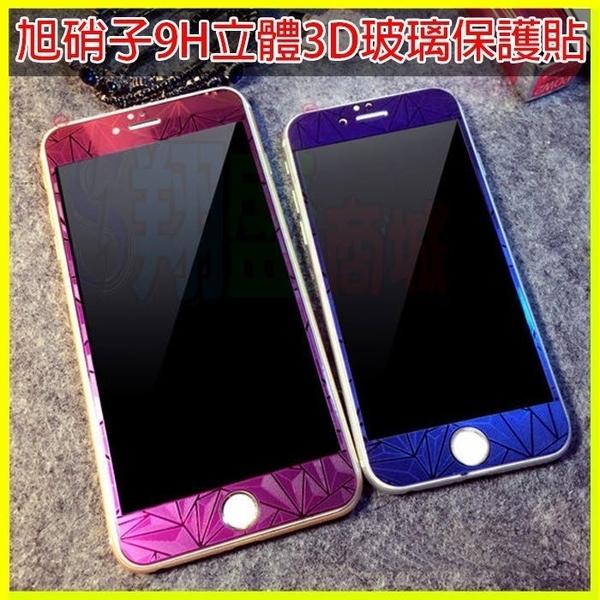 iphone 6s 7 8 plus/i8+/5S SE 4.7吋/5.5吋 全覆蓋3D立體鋼化貼 菱格玻璃螢幕保護貼彩膜浮雕滿版電鍍膜