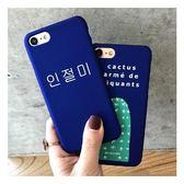 仙人掌 創意 磨砂 手機殼 硬殼 蘋果 iphone 6 6s 7 plus 寶藍 韓國 多肉 韓文 簡約 噴油 絲印