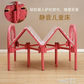 折疊兒童床帶護欄歐式組合床女孩公主床簡易小床鐵藝單人床男孩igo 【PINK Q】
