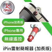 iPin iPhone加長版 R12101 iPhone專用 3.5mm耳機孔內超小 雷射 簡報器【適用於有裝殼的iPhone 耳機孔上】