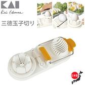 【日本製】【貝印】3Way 切蛋器 DH7130 SD-1333 - 日本製