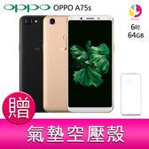 分期0利率 OPPO A75s 6吋 4G+64G 智慧型手機 贈『氣墊空壓殼*1』