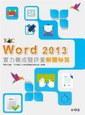 (二手書)Word 2013實力養成暨評量解題秘笈