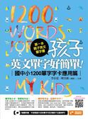 第一本親子英文單字書:孩子,英文單字好簡單(國中小1200單字字卡應用篇)