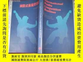 二手書博民逛書店International罕見Wushu Competition
