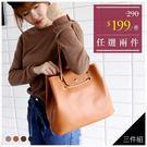 包中包-簡約質感三件組手提包中包-共4色-A17172049-天藍小舖