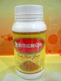 大熊健康~甜菜根酵母粉200公克/瓶