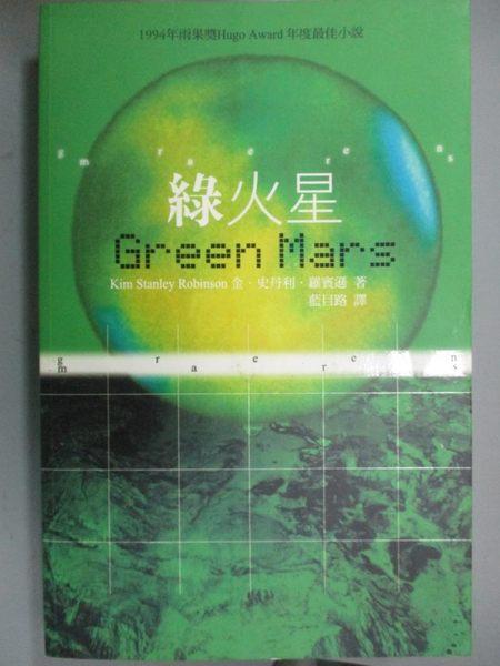 【書寶二手書T2/翻譯小說_QNV】綠火星_藍月路, 金.史丹利