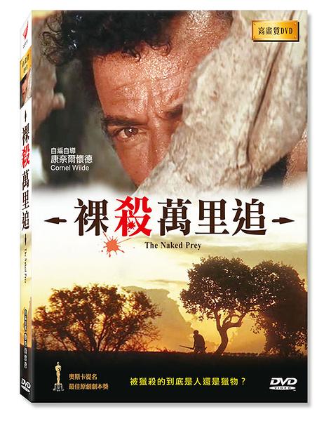 新動國際【裸殺萬里追】The Naked Prey 高畫質DVD