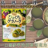 日本【佑瑪道理研】一口燕麥 宇治抹茶巧克力