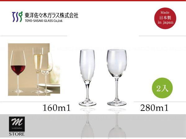 日本東洋佐佐木香檳杯/紅酒杯-2入《Mstore》